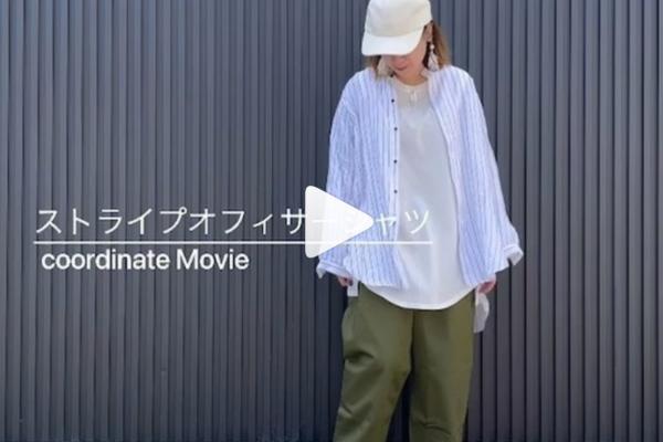 ストライプオフィサーシャツ ×maomadeで変身ムービー
