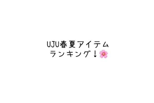 【音あり推奨】UJU春夏ナレーションムービー