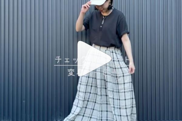 【チェック柄スカート】