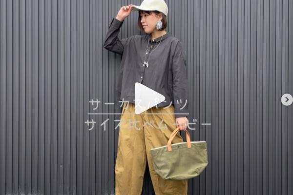 【サーカスパンツ】