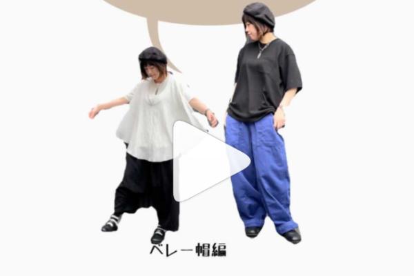 【ベレー帽被り方ムービー】
