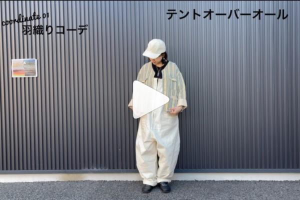 【テントオーバーオール】