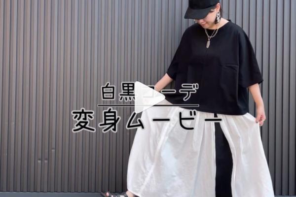 白黒コーデ変身ムービー☆