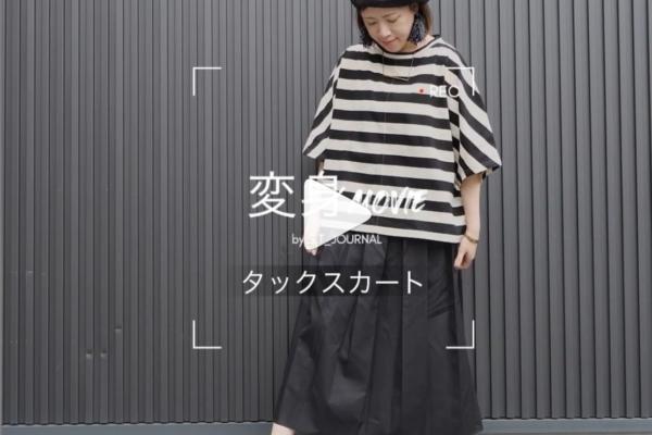 g(グラム)おすすめスカート