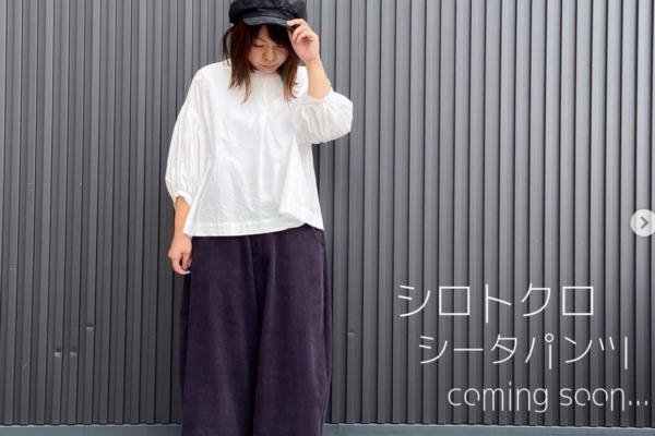【シロトクロ】シータパンツ