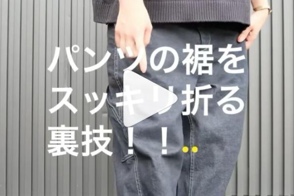 【パンツの裾をスッキリ折る裏技】